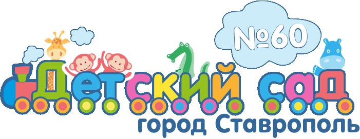 Детский сад №60 город Ставрополь